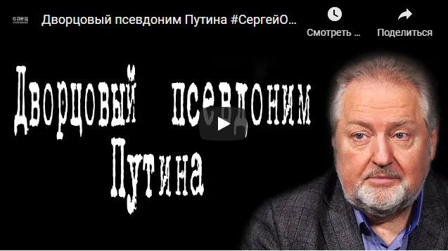 С.П. Обухов — телеканалу «Спец»: «Брехало, Решало и Забрало»