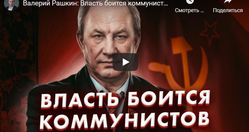Валерий Рашкин: Власть боится коммунистов