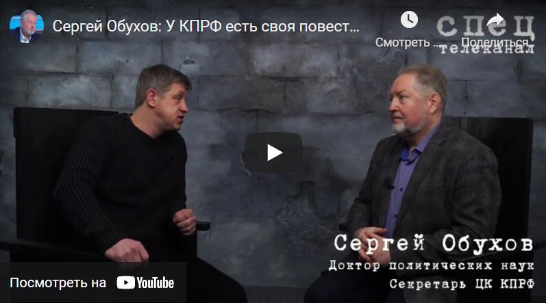 Сергей Обухов — телеканалу «Спец» о давлении на КПРФ и дуболомах-политадминистраторах