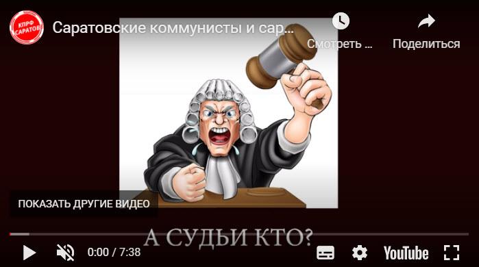 Саратовские коммунисты и саратовское правосудие