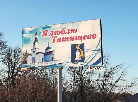 Ольга Алимова посетила Татищевский район