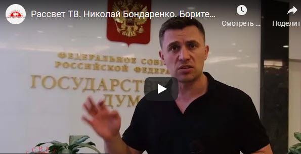 Рассвет ТВ. Николай Бондаренко. Боритесь за свои права!