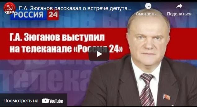 Г.А. Зюганов на «России 24» рассказал о встрече депутатов с президентом, предстоящих выборах и об итогах работы Государственной Думы