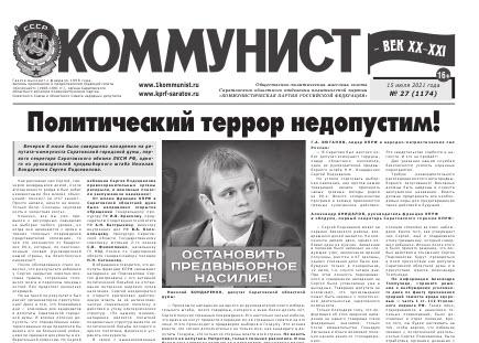 «Коммунист» № 27 от 15 июля 2021 года