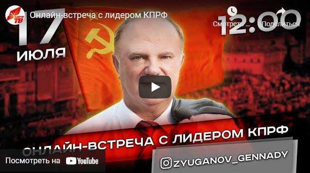 Г.А. Зюганов провел онлайн-встречу с пользователями соцсетей.