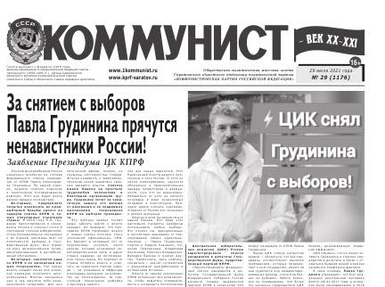 «Коммунист» № 29 от 29 июля 2021 года