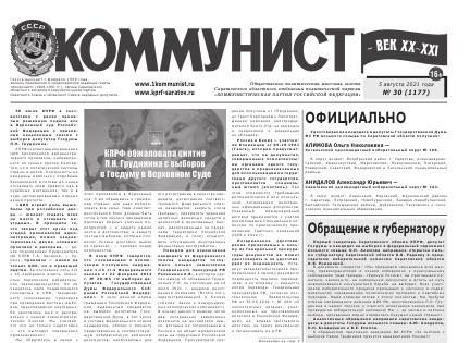 «Коммунист» № 30 от 5 августа 2021 года
