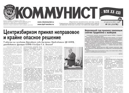 «Коммунист» № 31 от 12 августа 2021 года