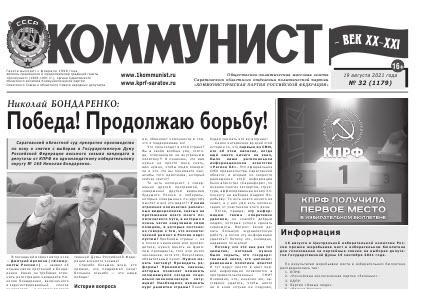 «Коммунист» № 32 от 19 августа 2021 года