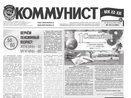 «Коммунист» № 33 от 26 августа 2021 года