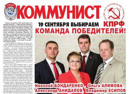 Информационный бюллетень «Коммунист. Село» от 27.08.2021 г.