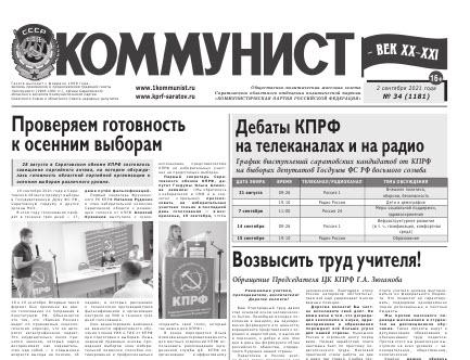 «Коммунист» № 34 от 2 сентября 2021 года