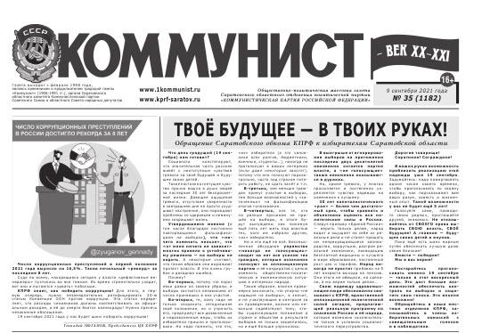 «Коммунист» № 35 от 9 сентября 2021 года