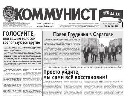 «Коммунист» № 36 от 16 сентября 2021 года