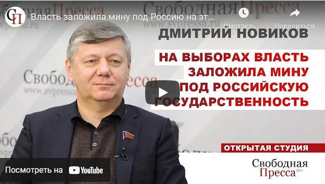 Дмитрий Новиков: На выборах власть заложила мину под российскую государственность