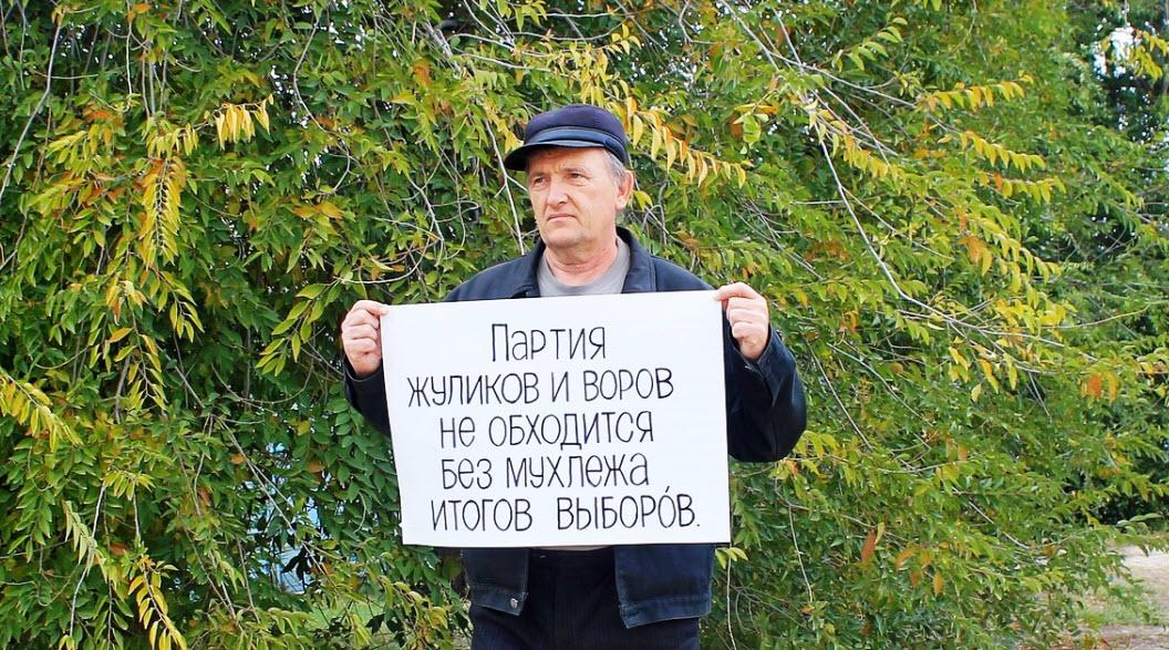 Озинки. Одиночный пикет КПРФ против фальсификации выборов