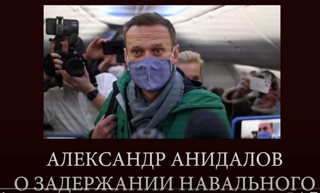 Александр Анидалов: «Я категорически против любых форм давления на оппозицию!»