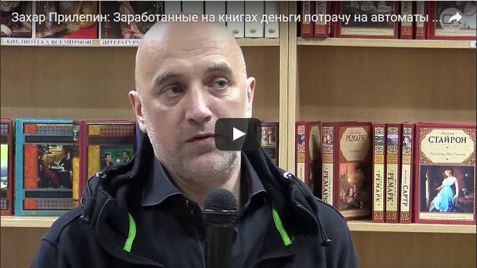Захар Прилепин: Заработанные на книгах деньги потрачу на автоматы для Донбасса