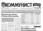 «Коммунист – век XX-XXI» №11 (1008) от 22 марта2018 года
