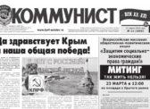 «Коммунист» № 11 от 21 марта 2019 года