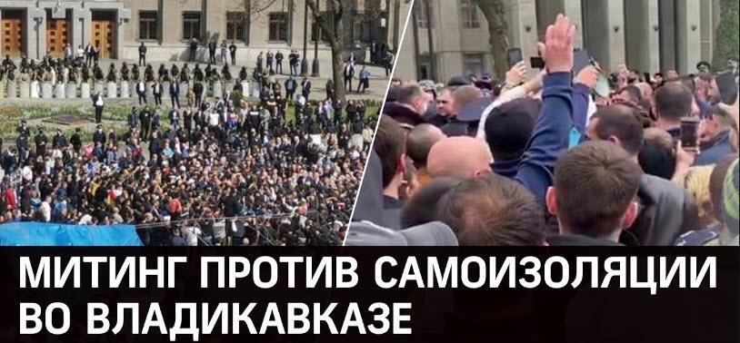«Восстание во Владикавказе – последнее предупреждение режиму!». Заявление МГК КПРФ