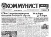 «Коммунист – век XX-XXI» №24 (1021) от 21 июня 2018 года