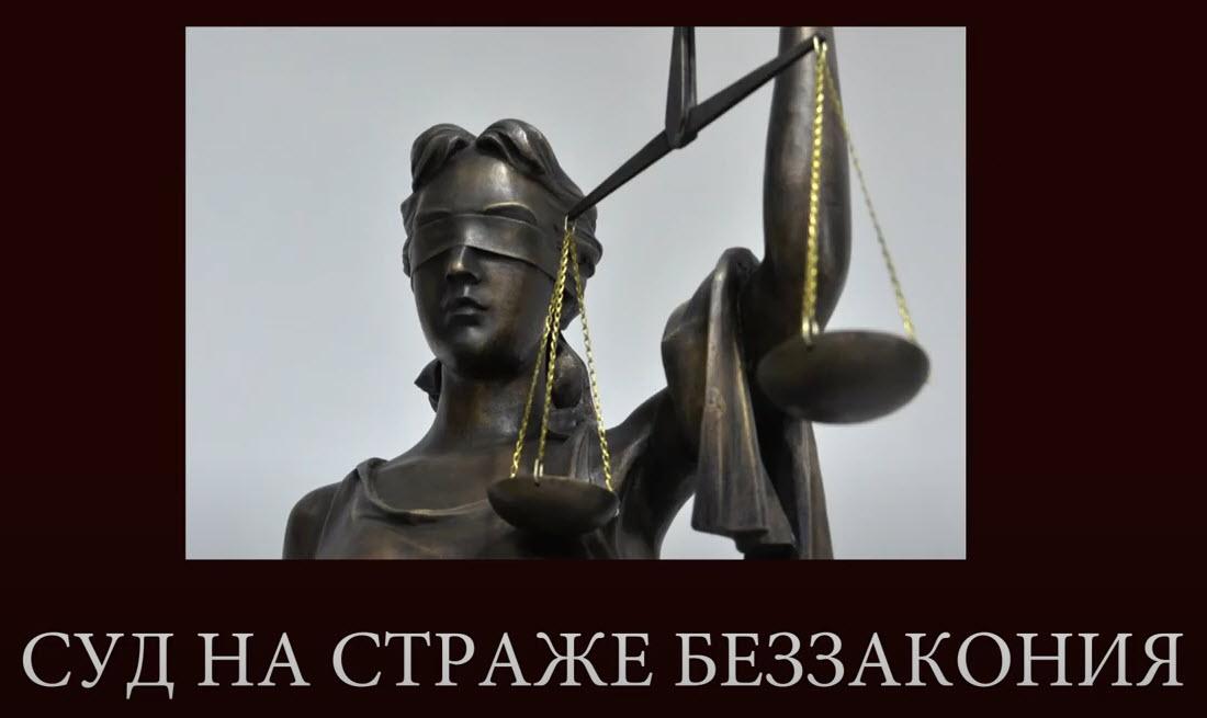 Александр Анидалов: СУД БЕЗ ЛОГИКИ И СОВЕСТИ