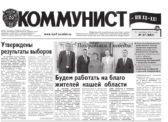 «Коммунист – век XX-XXI» №37 (983) от 21 сентября 2017 года