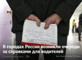В городах России возникли очереди засправками для водителей