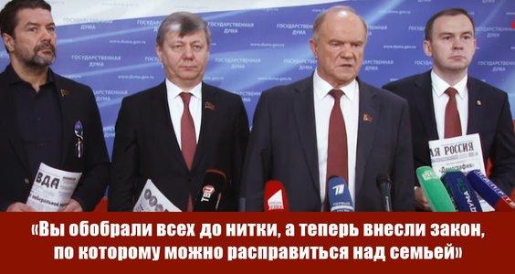 Г.А. Зюганов: «Вы обобрали всех до нитки, а теперь внесли закон, по которому можно расправиться над семьей»