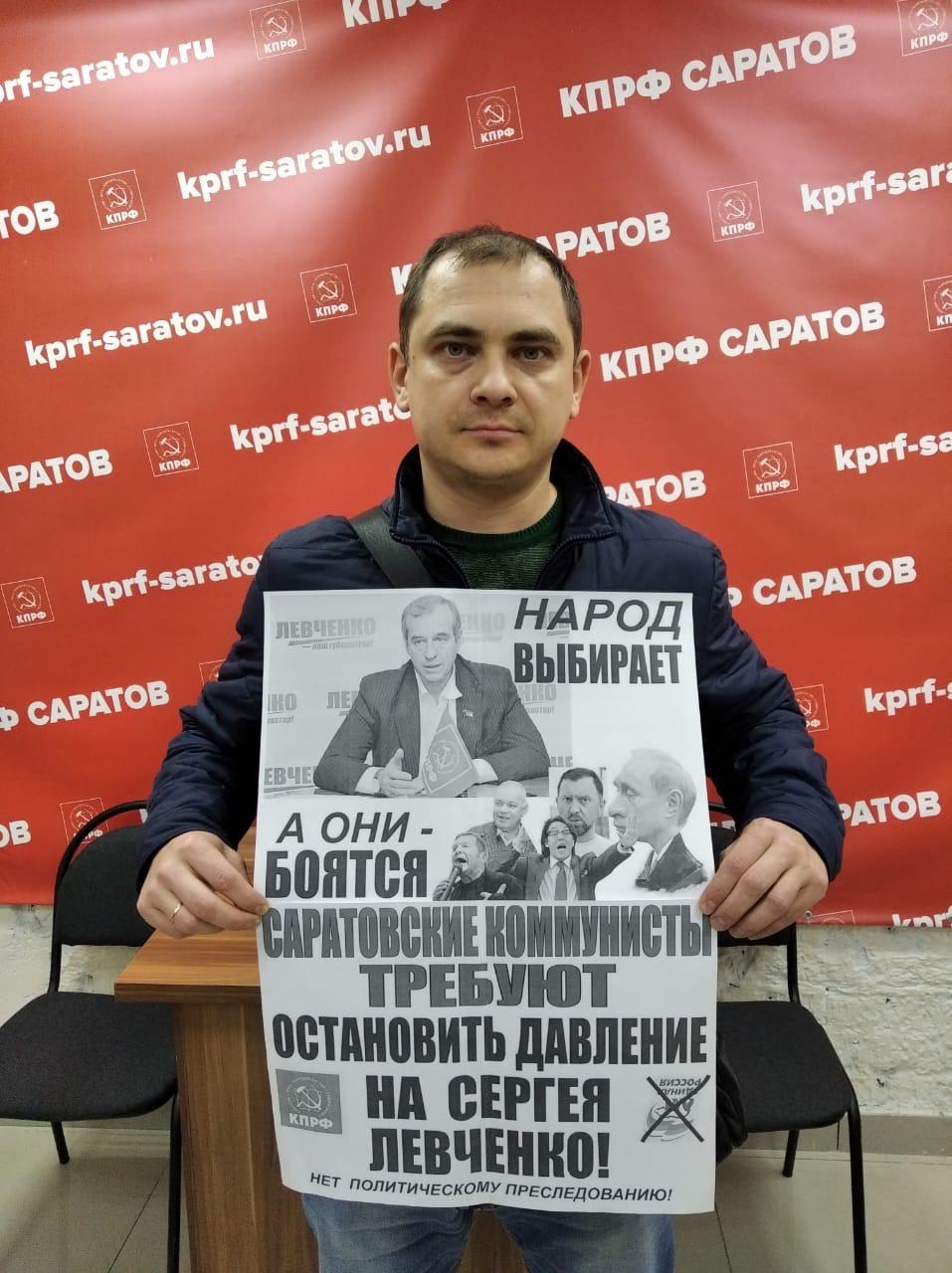 Саратовские коммунисты выступили в защиту Сергея и Андрея Левченко