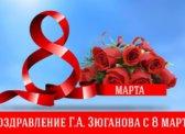 Г.А. Зюганов: «Милые, любимые наши женщины! Матери и сёстры, жёны и дочери!»