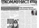 «Коммунист – век XX-XXI» №7 (1004) от 22 февраля 2018 года