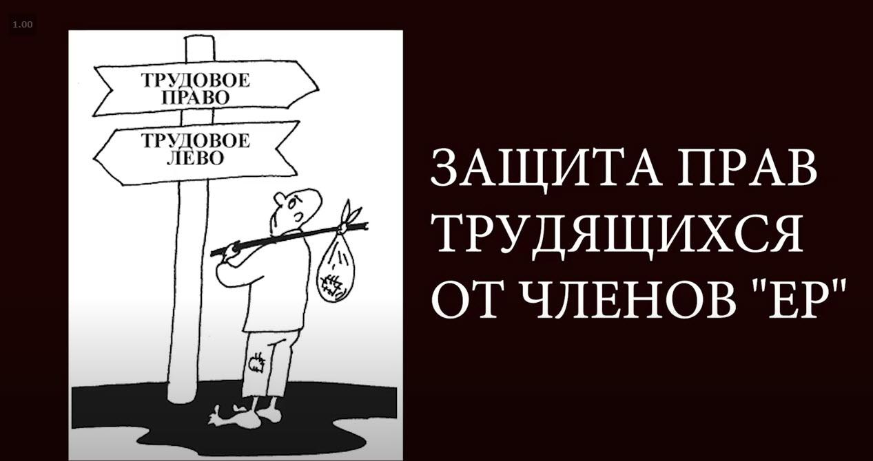 «ЕдРо» ПРОТИВ НАРОДА