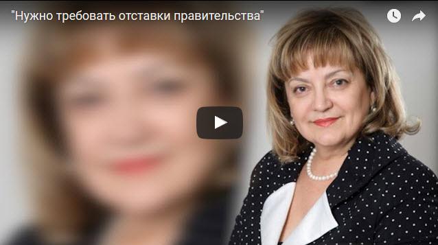 Ольга Алимова: «Нужно требовать отставки правительства»