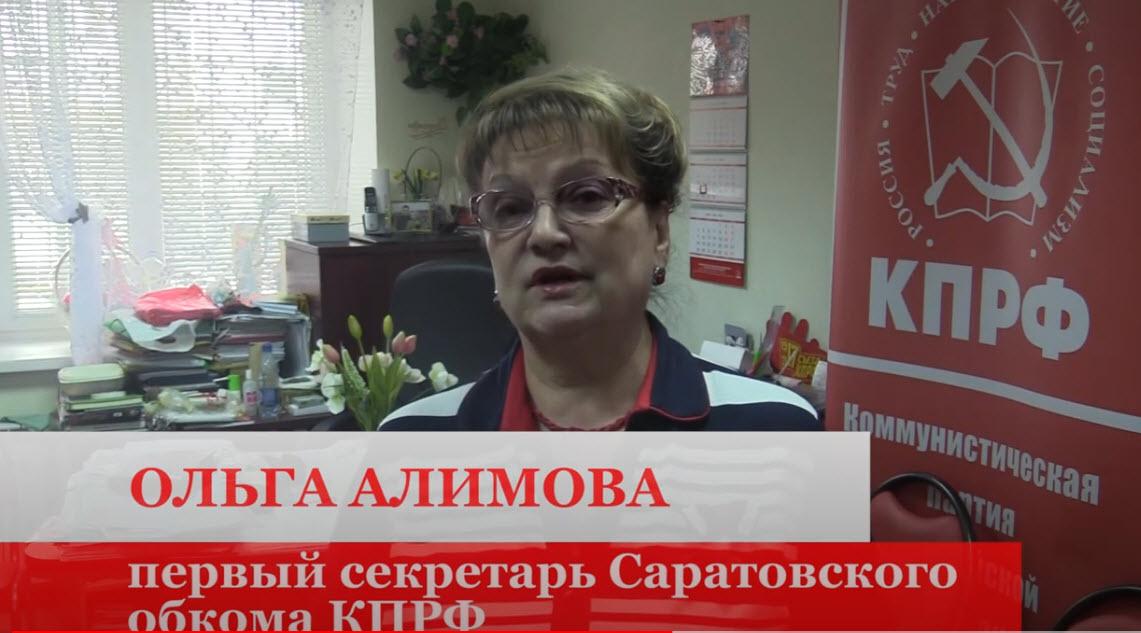 Саратовские коммунисты приняли участие в онлайн-собрании, посвященному 150-летию В.И.Ленина