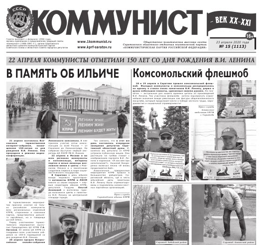 «Коммунист» № 15 от 23 апреля 2020 года