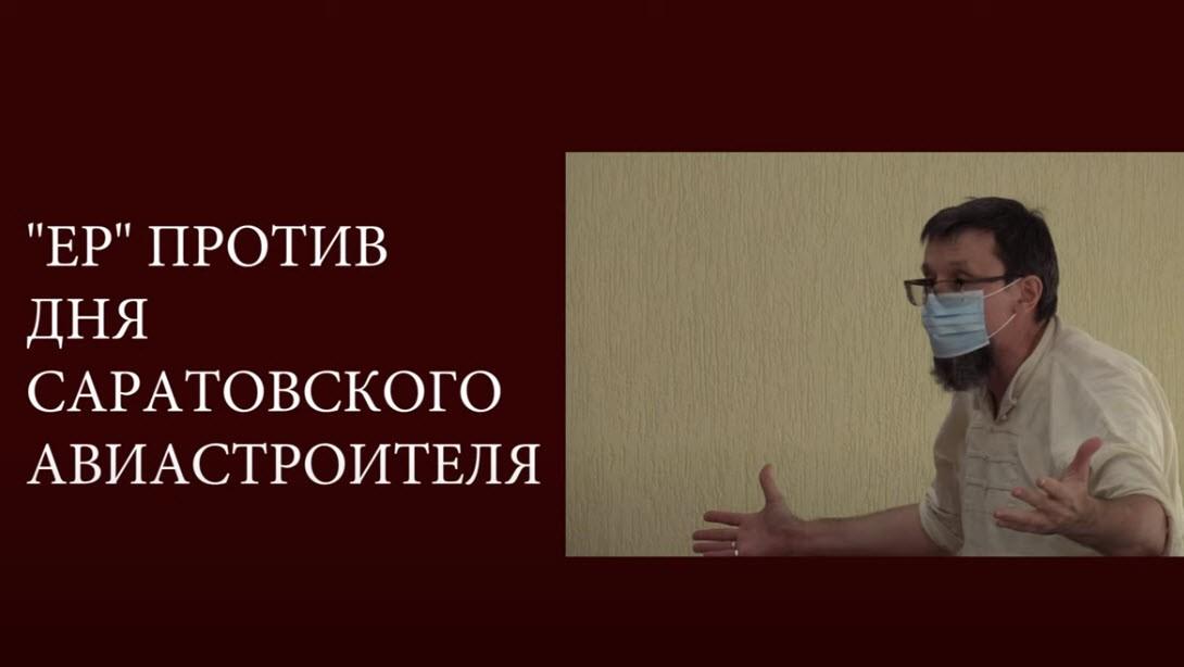 «ЕР» против Дня саратовского авиастроителя!