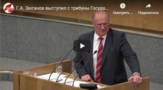 Г.А. Зюганов выступил с трибуны Государственной Думы по отчету правительства РФ