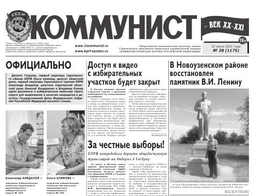 «Коммунист» № 28 от 22 июля 2021 года