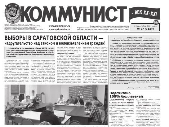 «Коммунист» № 37 от 23 сентября 2021 года