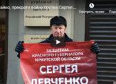 «Вайно, прекрати войну!» КПРФ пикетирует Администрацию президента в защиту Левченко