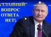 Красный ПолитОбзор: О чем сказал и НЕ сказал Путин