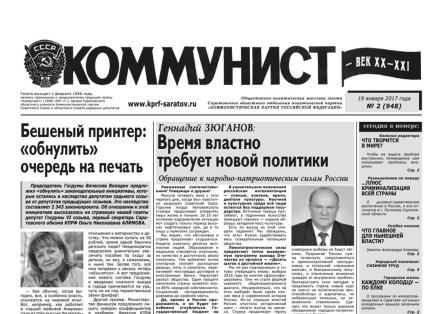 «Коммунист – век XX-XXI» №2 (948) 19 января 2017 года