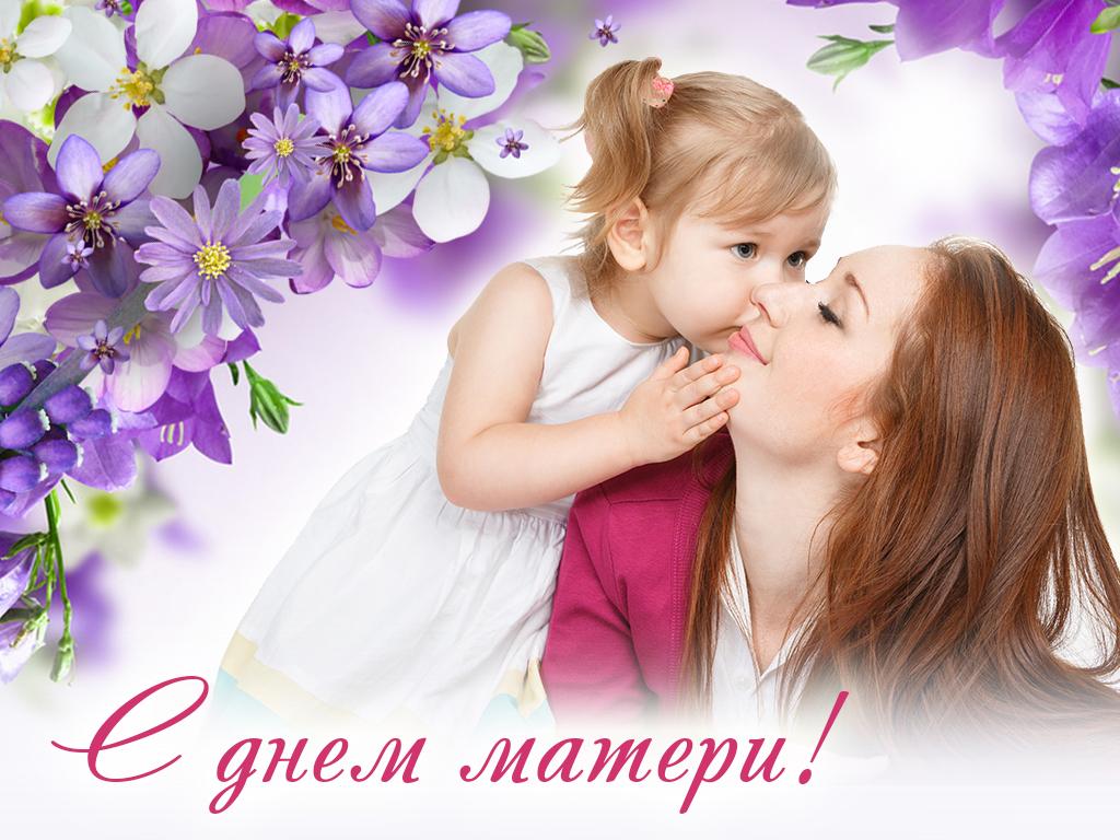 Ольга Алимова поздравила женщин с Днем матери