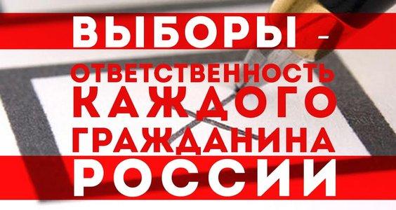 Г.А.Зюганов: «Выборы — ответственность каждого гражданина России»