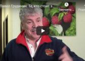 Грудинин рассказал, кому нужен развал совхоза имени Ленина