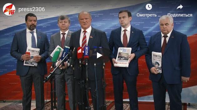 Г.А. Зюганов выступил перед журналистами в Госдуме