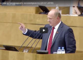 КПРФ против антинародного законопроекта. Телеканал «Красная Линия»