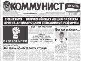 «Коммунист – век XX-XXI» №33 (1030) от 23 августа 2018 года